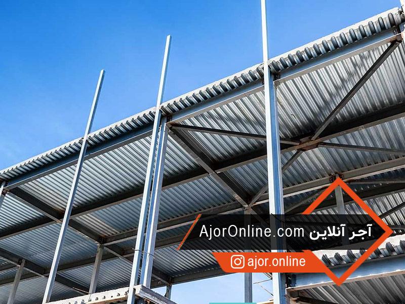 سقف جدید ساختمان عرشه فولادی